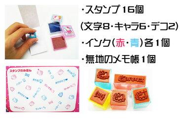 ハローキティ スタンプセット【 キャラクター グッズ 雑貨 おもちゃ 判子 ハンコ スタンプ インク台付属 】