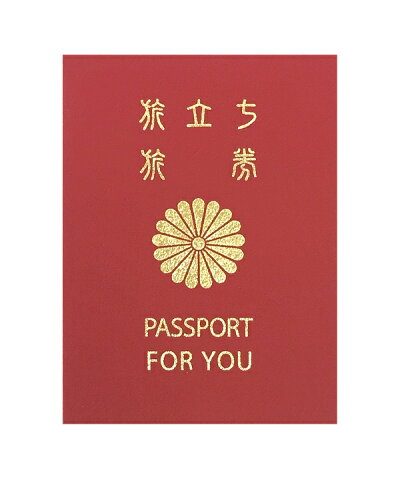 【色紙】【メール便可】旅立ちに欠かせないパスポート♪メモリアルパスポート10年版(〜35人用、赤)【グッズプレゼント誕生日クリスマス父の日母の日敬老の日贈り物インテリア雑貨ギフト文房具日本製寄せ書き卒業祝い入学祝い携帯】