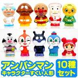【アンパンマン10種類】人形すくい アンパンマン キャラクター 10個セット