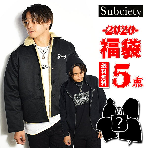 サブサエティ SUBCIETY 2020 NEW YEAR BAG 豪華5点入り 福袋 当店限定おまけ+1 ストリート系 ファッション SUB