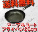 【送料無料】【軽い!】【IH対応】画像変更有マーブルコートフライパン20cm Easy Cook IH調理器対応内面4層フライパン 20cm深型※この商品は化粧箱に入っておりません【10P05Sep15】