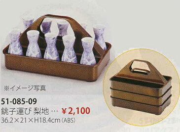 1-830-7銚子運び 梨地