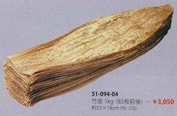 29-043竹皮 1kg (85枚前後)