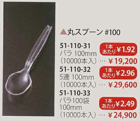 箸・カトラリー, その他 53770180 100 5 100mm 10000smtb-kky