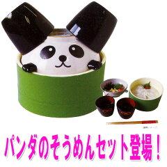 パンダが竹の中からこんにちは!待望のそうめんセット登場!◇パンダのそうめんセット