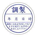 F−0014 調製 ◆ご注文単位:500枚 35mm 賞味期限、消費期限、食品シール、食品ラベル、販促シール、ステッカー