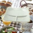 【楽天最安値】【レビューを書いて5%OFF!】おうちでカフェ♪ホワイトランチプレート(仕切り皿)22.5cm