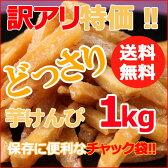 【訳あり特価】お徳用芋けんぴ(芋かりんとう)1kg 大容量 チャック袋/いもけんぴ【送料無料】