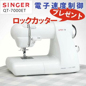 【メーカー直送】SINGER/シンガーミシン/電子速度制御ミシン QT-7000ET【ロックカッター付】コンパクトミシン・電子ミシン