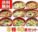 【送料無料】アマノフーズのフリーズドライおみそ汁 8種セット(各5食)40食 味噌汁 フリーズドライ味噌汁[am]