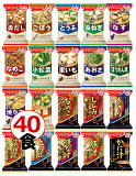 アマノフーズ みそ汁「豪華」20種類40食セット (フリーズドライ 即席 味噌汁)【ラッピング対応可】[am]【送料無料】【タイムセール】