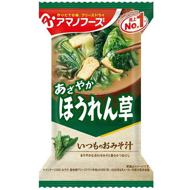 【アマノフーズのフリーズドライ味噌汁】 いつものおみそ汁 ほうれん草(10食入り) 即席 インスタント[am]
