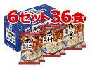 炙り海鮮雑炊3種セット6食