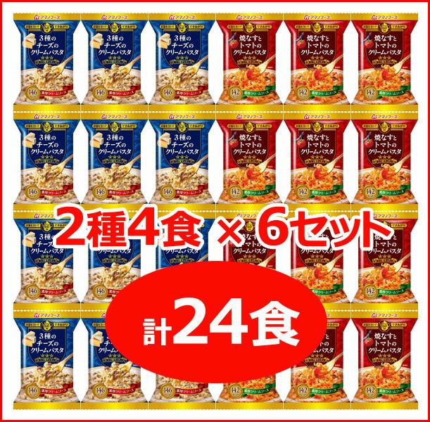 【アマノフーズのフリーズドライ】三ツ星キッチン クリームパスタ2種4食【6セット24食】【お買得パック】