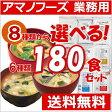 【送料無料】アマノフーズ 業務用 8種類から選べる180食セット 選べるシリーズ フリーズドライ 味噌汁