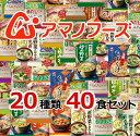 アマノフーズ みそ汁「豪華」20種類40食セット (フリーズドライ 即席 味噌汁)【ラッピ