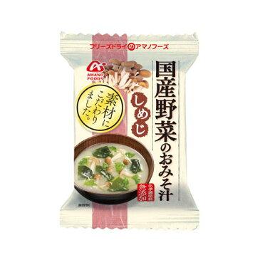 【アマノフーズのフリーズドライ味噌汁】国産野菜のおみそ汁 しめじ(10食入)[am]