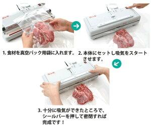 家庭用真空パックマシーンDUCKY(ダッキー)専用袋不要の真空パック器/脱気シーラー