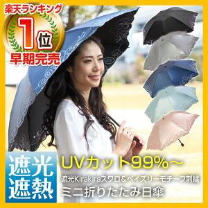 日傘/UVカット/遮光/1級遮光/遮熱/美しい刺繍/スワロフスキー/晴雨兼用傘/軽量日傘/3段折りたた...
