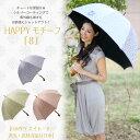 遮熱で5℃〜涼しく大判深張り遮光99.9%、UVカット99%以上UVカット 遮光晴雨兼用傘 2014バー...