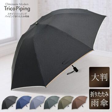 雨傘 折りたたみ傘 メンズ 男性用 大判 直径107cmスタイリッシュなパイピングデザイン【スタイリッシュメンズ パイピング大判折りたたみ雨傘】雨傘 折りたたみ傘 メンズ レディース 無地 シンプル パイピング