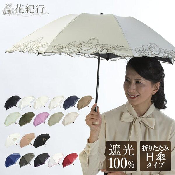昨年母の日1万本〜  日傘折りたたみ傘遮光遮熱晴雨兼用刺繍軽量花紀行「優雅刺繍ミニ折りたたみ日傘」涼しい優雅日傘UVカット完全遮