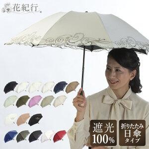 折りたたみ傘 遮光 遮熱 晴雨兼用 刺繍 軽量 花紀行「優雅刺繍ミニ折りたたみ日傘」