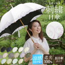 日傘 完全遮光 傘 晴雨兼用 長傘 女優日傘 送料無料 刺繍