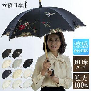 優雅刺繍 かわず張り長日傘 50cm