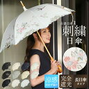 日傘 長傘 完全遮光 送料無料 傘 晴雨兼用 涼しい 晴雨兼用 遮熱 「優雅刺繍 かわず張り長日傘