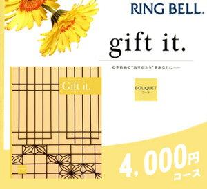 【リンベルカタログギフト】「ギフトイット」ブーケ