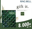 カタログギフト リンベル「ギフトイット」ネクターコース(RING...