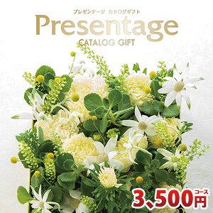 【カタログギフト】「プレゼンテージ」ジャズ(JAZZ)