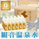 観音温泉水 ペットボトル 500ml×24本入り(国産天然水...