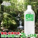 6年保存水 2L×12本 極上プレミアム天然水(ミネラルウォ...