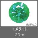 エメラルド RD 2.0mm