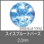 スイスブルートパーズ RD 2.0mm