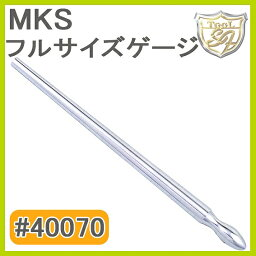 MKS(明工舎)フルサイズゲージ棒(アルミ製)#40070