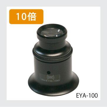 LEAF アイルーペ(メタル) 10倍 #EYA-100