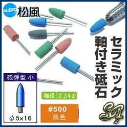 軸付き砥石リュータービット松風セラミックポイント砲弾型小(オレンジ)