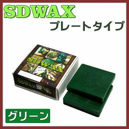 SDW-001SDWAXブロック小タイプ2個(グリーン)アクセサリ—原型フィギュア原型原型制作ワックス原型ロストワックス鋳造模型製作【02P10Jan15】【RCP】【HLS_DU】【IN0718】