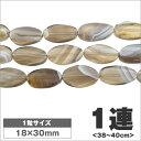 メノウ ツイストオーバルストーン グレー 1連※約3840cm<1粒サイズ:18×...