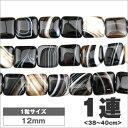 メノウ スクエアストーン ブラック 1連※約3840cm<1粒サイズ:12mm> C7...