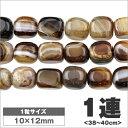 メノウ シードストーン ブラウン 1連※約3840cm<1粒サイズ:10×12mm> D...