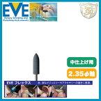 EVE フレックス 中仕上用 〔#600シリーズ〕 ブラック 砲弾(小) # 605 リューター 工具 リュータービット リューターポイント 先端工具 研磨 切削 研削