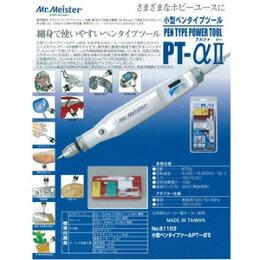 リューター電動リューターリューター工具ハンドリューターMr.MeisterハンドピースグラインダーPT-αII