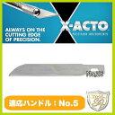 X-ACTO ナイフ No.26 [5枚入] アートナイフ デザインナイフ カッターナイフ