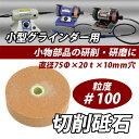 小型バフモータ用バフ 研削用砥石 #100 RELIEF マルチホビーグラインダー 小型バフモーター用 50097