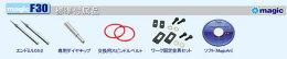 卓上精密彫刻機マジックMagicF30研磨集塵防塵バフ補助工具軽作業小型軽量【02P12Oct14】【RCP】【HLS_DU】【IN0718】