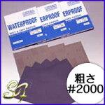 紙やすり紙ヤスリサンドペーパー工具道具ウェット&ドライペーパーセット紙やすりdiy<荒さ>#2000